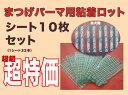 ☆まつげパーマ用☆粘着式ロット1シート32本 10枚セット