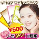 【ザキュア シートマスクパック】人気種類10枚【500円・ワ...