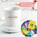 【母の日特別SET】HOTTOPカップ保温器 + MIJIN...