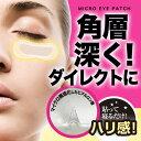 【再入荷】マイクロニードル ヒアルロン酸 ザキュア マイクロ...