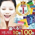 シートマスク 100枚 マスクパック ● MIJIN ミジン シートパック 送料無料 【オススメ10種 選べる10...