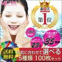 シートマスク 100枚 顔 ミジンマスク ●送料無料【選べる...