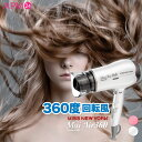 ドライヤー 舞エア マイエア Maiair 360 回転 キ...