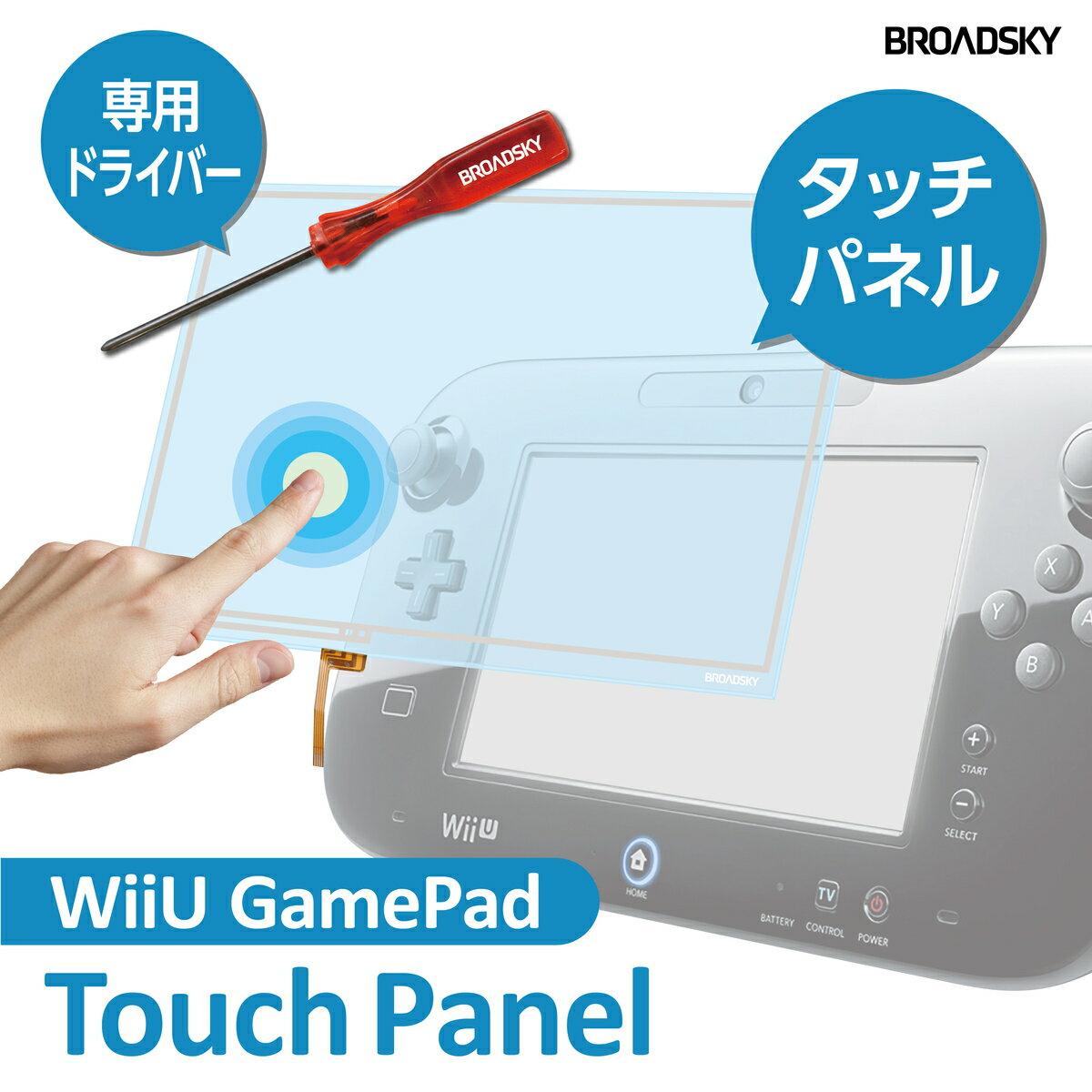 WiiUGamePadタッチパネル交換修理キット(専用ドライバー付属・製品保証付)
