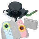 Nintendo Switch ジョイコン スティック 修理交換用パーツ