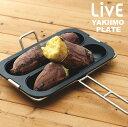 ドウシシャ LiVE 焼き芋プレート 直火 焼き芋 2本 ガス火専用 ブラック レシピ付き DOSHISHA (F)