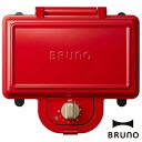 BRUNO ホットサンドメーカー BOE044-RD 耳まで焼ける 電気 ダブル かわいい おしゃれ ギフト プレゼント お祝い インスタ映え (F)