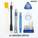 Nintendo Switch 修理 分解 工具 ツールセット (C)Switch工具ツールセット
