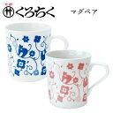 京都 くろちく 軽々 マグ ペア 猫更紗 黒猫 和柄 食器 マグカップ かわいい (M)
