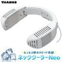 【在庫あり】 サンコー ネッククーラー Neo ホワイト TK-NECK2-WH