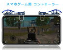 CoDモバイル、荒野行動 PUBG Mobile 用コントローラー 射撃ボタン ゲームパッド 透明 エイムアシスト 高速射撃ボタン 左右2個 iPhone &..