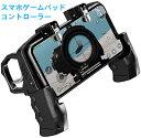 【引金式】 CoDモバイル、荒野行動 PUBG Mobile...
