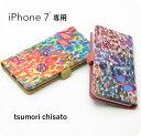 スティップリング アイフォンケース(アイフォン7専用)ツモリチサト キャリー【tsumori chisato CARRY】