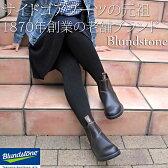 ブランドストーン スタウトブラウン スムースレザー Blundstone BS500 Stout Brown サイドゴア ブーツ サイドゴアブーツユニセックス レディーズ ウィメンズ メンズ