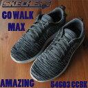 スケッチャーズ あす楽対応 27.5cm ゴーウォーク マックス 54603 CCBK SKECHERS GO WALK MAX AMAZING (CCBK)charcoal/black メンズ 男性 靴 スニーカー