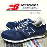 ニューバランス あす楽対応 送料無料 M340 2E NV ネイビー 22 22.5 23 23.5 24 24.5 25cm レディースサイズ (ユニセックス) New Balance ランニング カジュアル スニーカー シューズ 靴