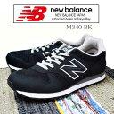 ニューバランス あす楽対応 M340 2E BK ブラック 22.5-25.0CM レディースサイズ (ユニセックス) New Balance ランニング カジュアル スニーカー シューズ 靴
