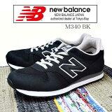 ニューバランス あす楽対応 M340 2E BK ブラック BLACK 23 23.5 24 24.5 25cm レディースサイズ (ユニセックス) New Balance ランニング カジュアル スニーカー シューズ 靴