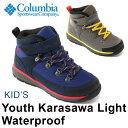 コロンビア ユース カラサワライト ウォータープルーフ トレッキングシューズ キッズ ジュニア 子ども ハイカット 靴 軽量 防水 アウトドア 山登り グレー ネイビー Columbia Youth Karasawa Light Waterproof 送料無料