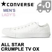 コンバース オールスター クランプル TV OX ローカット レディース メンズ スニーカー 白 ホワイト CONVERSE ALL STAR CRUMPLE TV OX WHITE 32861530 送料無料