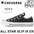 【あす楽対応】 コンバース オールスター スリップ 3 OX CONVERSE ALL STAR SLIP 3 OX メンズ レディース ローカット スリッポン スニーカー キャンバス シューズ 紐なし 定番 3216379 【送料無料】 sgs