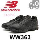 ニューバランス WW363 BK3 スニーカー レディース ウォーキングシューズ レザー 幅広 ワイド ローカット 女性 黒 ブラック New Balance 送料無料