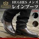 ◆レビューを書いて送料無料◆ HUGHES HU6001 ヒューズ ウィングチップ レインブーツ 男性用 メンズ レイン シューズ 長靴 サイドゴアブーツ スノーブーツ