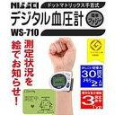 【送料無料】日本精密測器ドットマトリックス手首式デジタル圧力計 WS-710(特価品)測定部位:手首 メモリー機能:30回×2人分