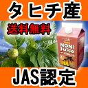 【新発売】タヒチ産JAS認定ノニジュース1000ml【リピーター様】【ご新規様】【送料無料】