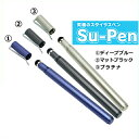 Su-Pen スーペン ゲーマーズモデル タッチペン スマー...