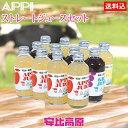 安比高原 ストレートジュース 180ml (アップルジュース4本+グレープジュース4本+ラ・フランスジュース4本) 12本セット