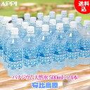 【軟水】安比高原 バナジウム天然水 ミネラルウォーター500ml 24本セット