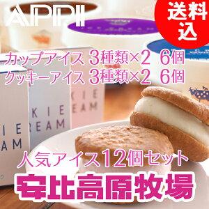 アイスクリーム 安比高原 クッキー