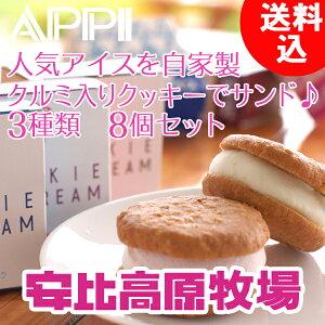 アイスクリーム 安比高原 手づくり クッキー プレゼント