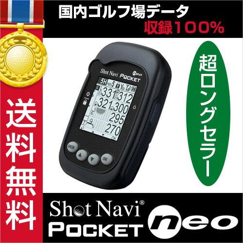 ショットナビ ポケットネオ/ShotNavi PocketNEO【ブラック】(ゴルフナビ/…...:applause-gps:10000003