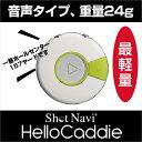 《再入荷》ショットナビ ハローキャディ / shot navi HelloCaddie通常モデル(ゴルフナビ/GPSゴルフナビ/GPSナビ/トレーニング用具/ゴ...