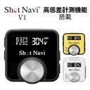 ショットナビV1/shotnaviV1(ゴルフナビ/GPSゴルフナビ/GPSナビ/トレーニング用具/ゴルフ用品/golf/ナビゲーション/ナビ/楽天/)
