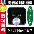 ショットナビ V1 /shot navi V1【ブラック】(ゴルフナビ/GPSゴルフナビ/GPSナビ/トレーニング用具/ゴルフ用品/golf/ナビゲーション/ナビ/楽天/セール)