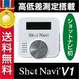 ショットナビ V1 /shot navi V1(ゴルフナビ/GPSゴルフナビ/GPSナビ/トレーニング用具/ゴルフ用品/golf/ナビゲーション/ナビ/楽天/売れ筋)