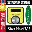 ショットナビ V1 /shot navi V1【イエロー】(ゴルフナビ/GPSゴルフナビ/GPSナビ/トレーニング用具/ゴルフ用品/golf/ナビゲーション/ナビ/楽天)