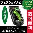 【再入荷】shot navi ADVANCE2fw /ショットナビ アドバンス2FW(ゴルフナビ/GPSゴルフナビ/GPSナビ/トレーニング用具/ゴルフ用品/golf/ナビゲーション/ナビ/楽天)