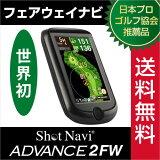 《再入荷》shot navi ADVANCE2fw /ショットナビ アドバンス2FW(ゴルフナビ/GPSゴルフナビ/GPSナビ/トレーニング用具/ゴルフ用品/golf/ナビゲーション/ナビ/楽天)