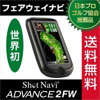 shotnaviADVANCE2FW/����åȥʥӥ��ɥХ�FW�ʥ֥�å��ˣ�