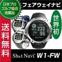 ショットナビ W1-FW[ウォッチ]/shot navi W1-FW[腕時計型](ゴルフナビ/GPSゴルフナビ/GPSナビ/トレーニング用具/ゴルフ用品/gol...