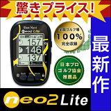 ��2016ǯ�ƥ�ǥ�ۥ���åȥʥ� �ͥ�2�饤�� / shot navi neo2[Lite]/ Neo2[Lite](����եʥ�/GPS����եʥ�/GPS�ʥ�/����åȥʥ�/������������/����Υ/�����ӥ塼/�����ȥ�������/�ȥ졼�˥��/���������/�����/golf/��ŷ/����)