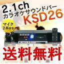 【送料無料】fuze 2.1ch カラオケサウンドバー KSD26 マイク2本付 テレビ接続簡単 リビング カラオケ 大迫力2.1chサラウンドシステム