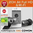 ドライブレコーダー【COWON/コウォン】AW2-64G-SLAUTO CAPSULE AW2[64GB](8809290185396)《ドラレコ/車載カメラ/高画質HD/走行録画/駐車録画/衝撃録画/エンジン連動/高温保護/音声録音》