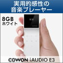 【オーディオプレーヤー】《COWON/コウォン》 iAUDIO E3 ホワイト[8GB]E3-8G-WH(8809290182616)(ウォークマン/WALKMAN/デジタルオーディオプレーヤー/mp3プレーヤー/音楽プレーヤー)