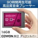【オーディオプレーヤー】《COWON/コウォン》M2[16GB]ダークシルバーM2-16G-SL(8809290182746)(ウォークマン/WALKMAN/デジタルオーディオプレーヤー/mp3プレーヤー/音楽プレーヤー)