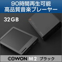【オーディオプレイヤー】《COWON/コウォン》M2[32GB]ブラックM2-32G-BK(8809290182739)(ウォークマン/WALKMAN/デジタルオーディオプレーヤー/mp3プレーヤー/音楽プレーヤー)
